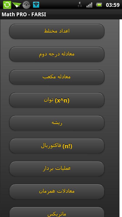 محاسبه معادلات چند مجهولی و دیفرانسیل  math pro Farsi